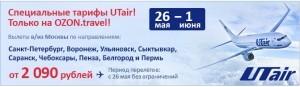 Москва Пермь авиабилеты дешево : супер предложение!!!