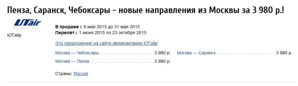 Стоимость билетов Москва Чебоксары