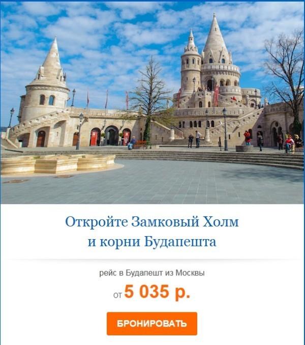Авиабилеты в Будапешт из Москвы дешево