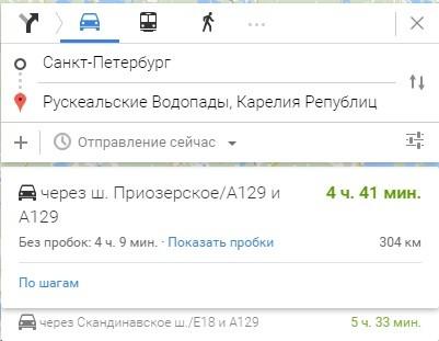 Рускеала как добраться из Санкт-Петербурга