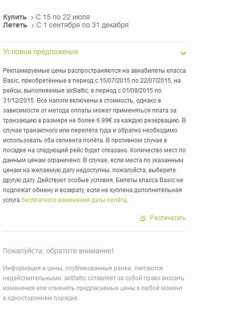 акции на авиабилеты из санкт петербурга 2015