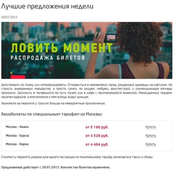 Авиабилеты в Бургас дешево спецпредложения