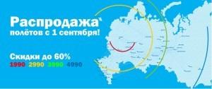 Авиабилеты Москва Адлер дешево туда обратно : внимание акция!!!