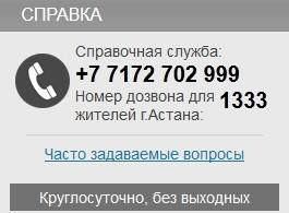 Аэропорт Астана онлайн табло