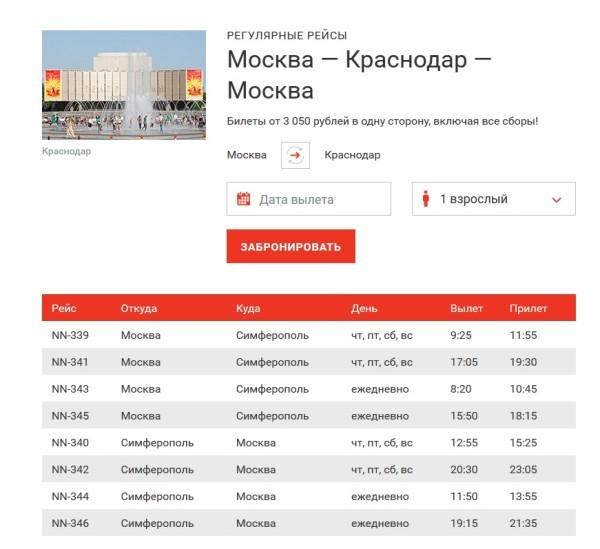 Распродажа авиабилетов Москва Краснодар