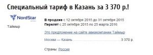 Авиабилеты Казань из Москвы и обратно по акции и описание города с фото!