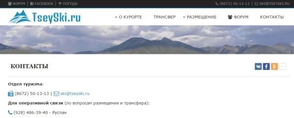 Цей горнолыжный курорт официальный сайт