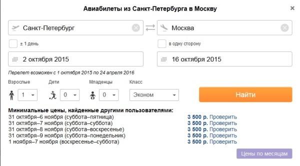 Авиабилеты Москва-Санкт-Петербург самые дешевые