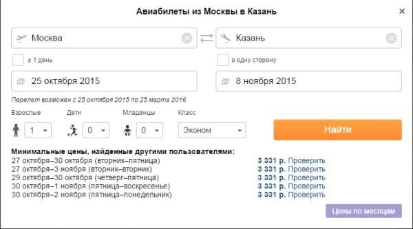 Москва Казань самолет цена билета
