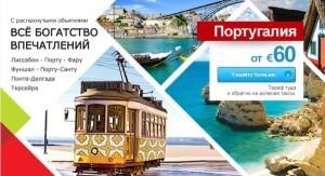Москва Лиссабон авиабилеты прямой рейс : летим в Португалию дешево!!!