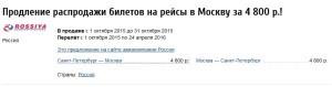 Самые дешевые  авиабилеты Москва-Санкт-Петербург и экскурсионный маршрут по Санкт-Петербургу!