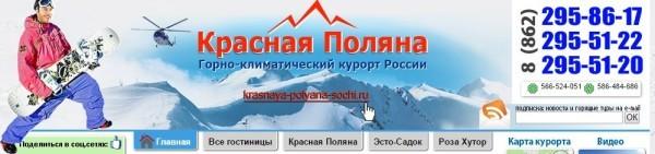 Красная поляна Сочи официальный сайт