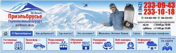 Приэльбрусье горнолыжный курорт официальный сайт
