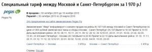 Билеты на самолет Москва Санкт -Петербург цена по акции!!