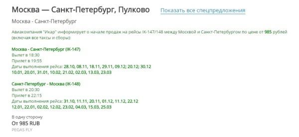 билеты на самолет Москва Санкт Петербург цена