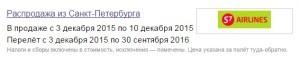 Купить авиабилет в Сочи на лето 2016 дешево !