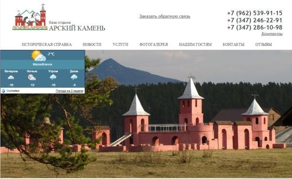арский камень база отдыха белорецк официальный сайт