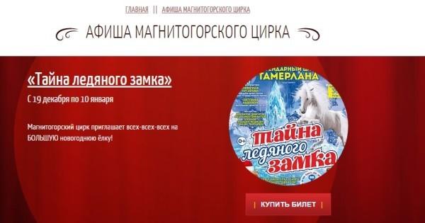 Цирк в Магнитогорске афиша