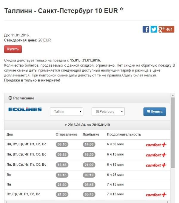 Автобусом в Европу из СПб