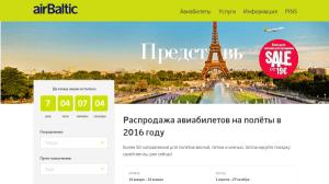 airbaltic распродажа авиабилетов началась!!
