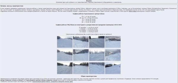 Губаха горнолыжный курорт официальный сайт