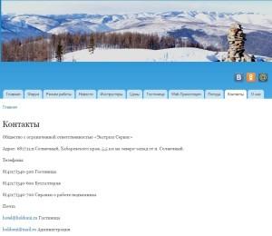 Холдоми Комсомольск на Амуре официальный сайт