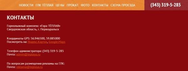 гора теплая екатеринбург официальный сайт