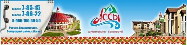 санаторий ассы башкирия официальный сайт