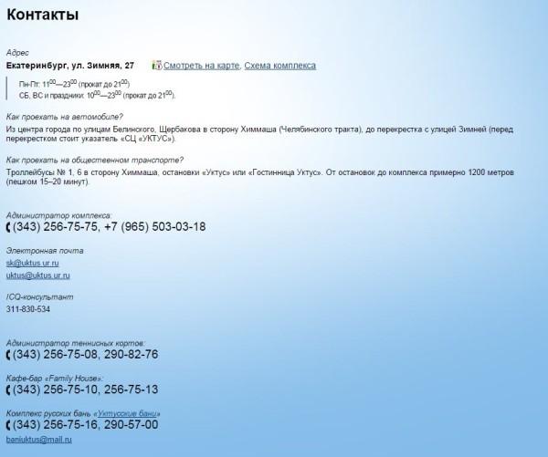 уктус екатеринбург официальный сайт