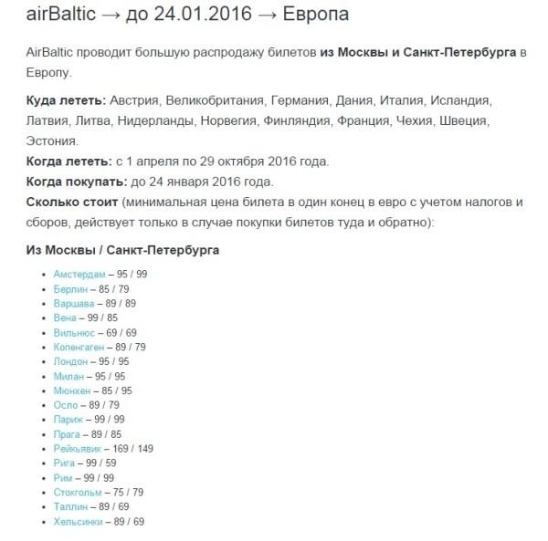 airbaltic официальный сайт на русском