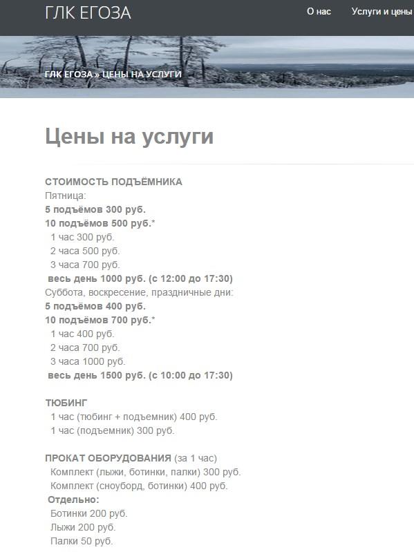 Егоза горнолыжный курорт официальный сайт