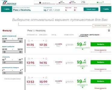 Билеты на поезд в Италии цены