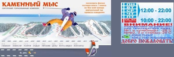 Каменный мыс в Сургуте официальный сайт