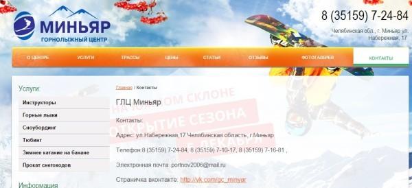 Миньяр горнолыжный курорт официальный сайт