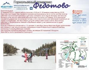 Федотово горнолыжный курорт официальный сайт