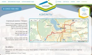 Горнолыжный курорт Чекерил официальный сайт