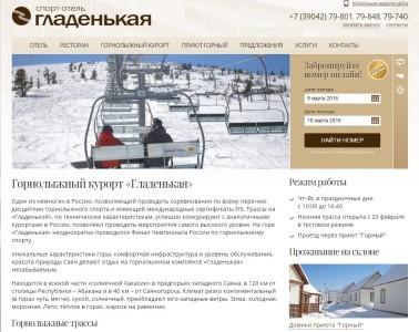 Гладенькая горнолыжный курорт официальный сайт