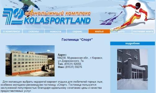 Коласпортланд официальный сайт