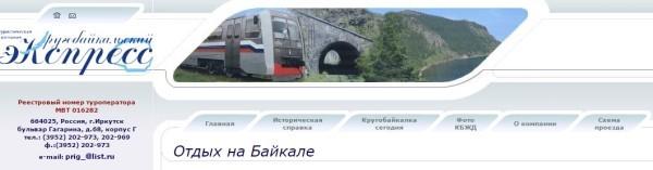 Кругобайкальская железная дорога официальный сайт
