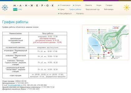 Манжерок горнолыжный комплекс официальный сайт