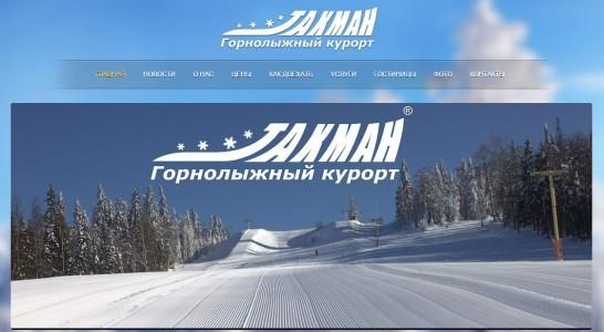 Такман горнолыжный курорт официальный сайт