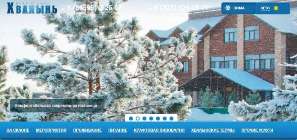 Хвалынск горнолыжный курорт официальный сайт