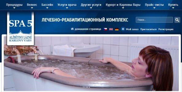 Карловы Вары санатории с лечением цены в рублях