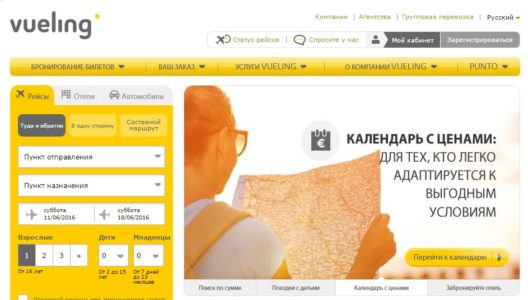 vueling airlines отзывы