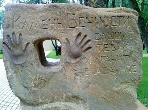 Камень клятв в Геленджике