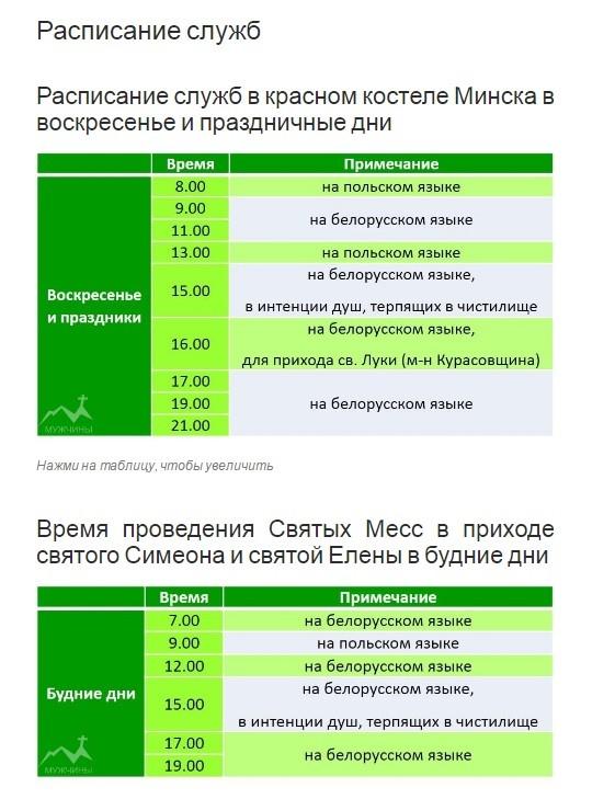 красный костел минске расписание