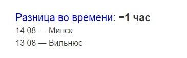 Минск Вильнюс разница во времени