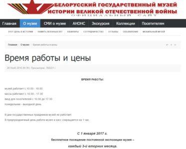 Музей Великой отечественной войны в Минске время работы