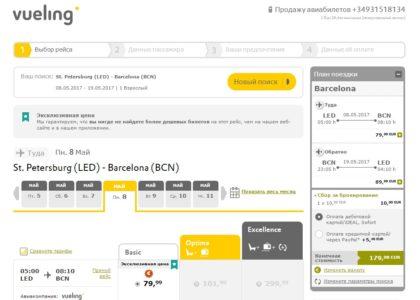 Акция: СПб Барселона прямые рейсы за 10 800 рублей