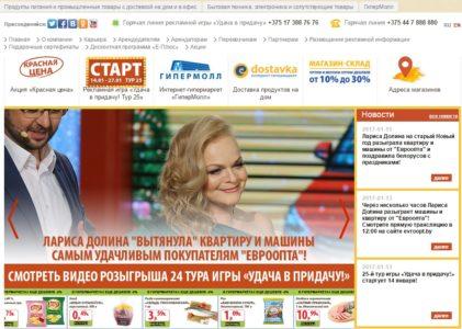 Цена на продукты в Минске сегодня